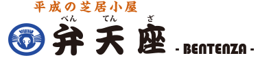 弁天座 公式サイト[ 高知県 香南市 赤岡町 ]